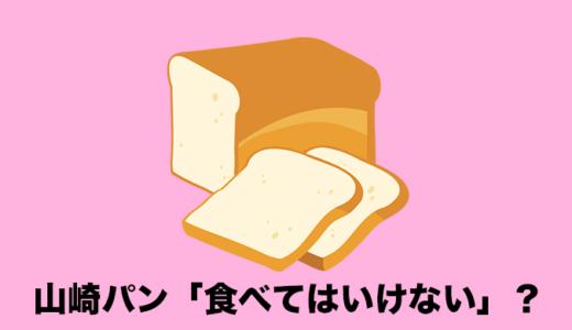 山崎パン「食べてはいけない」と言われる4つの理由!社長も食べないって本当?