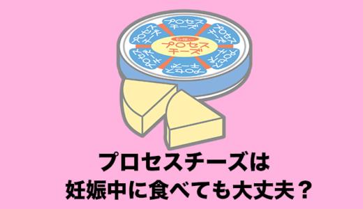 プロセスチーズは妊娠中に食べてもOK?おすすめチーズも紹介!